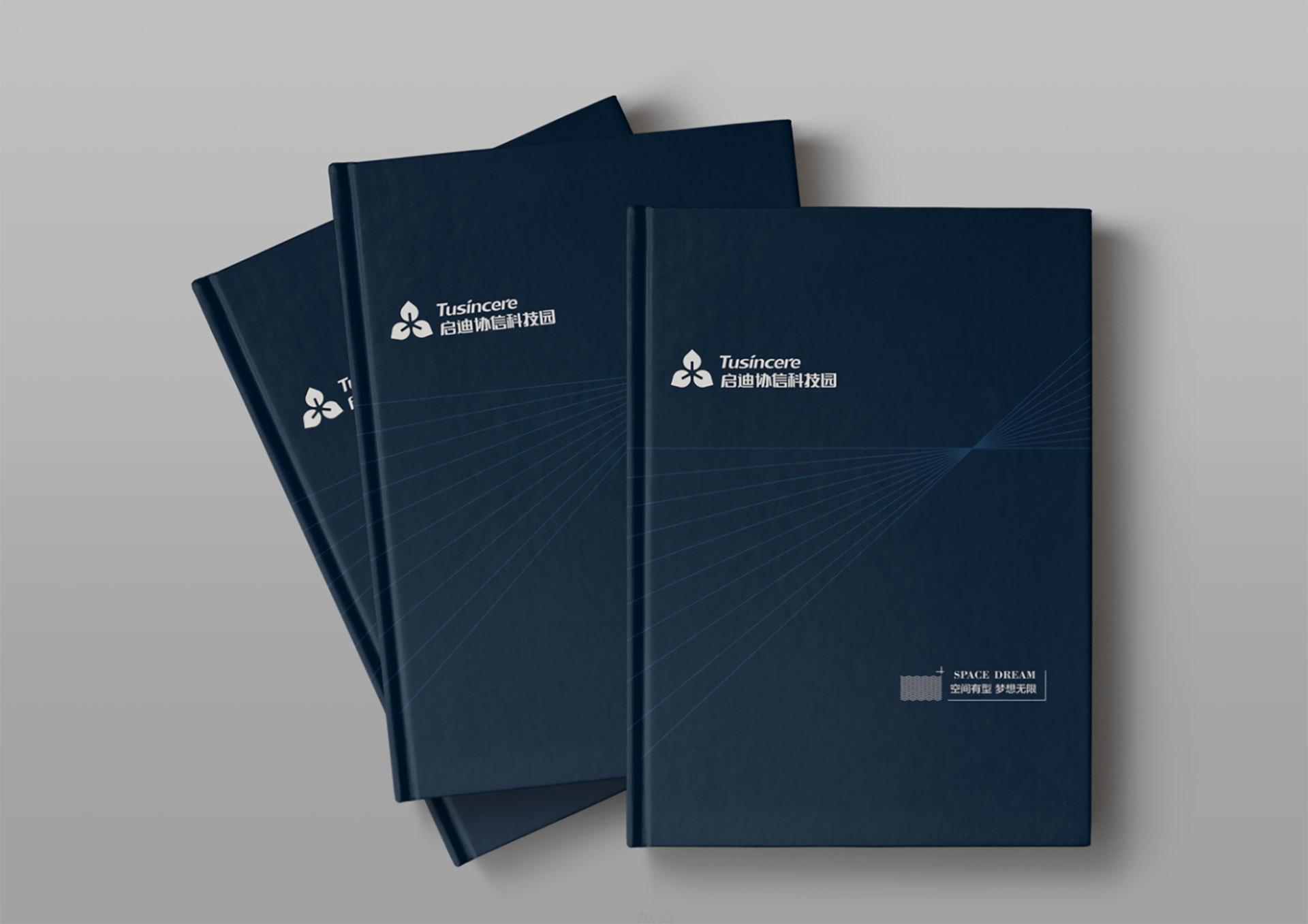 科技园物业画册设计