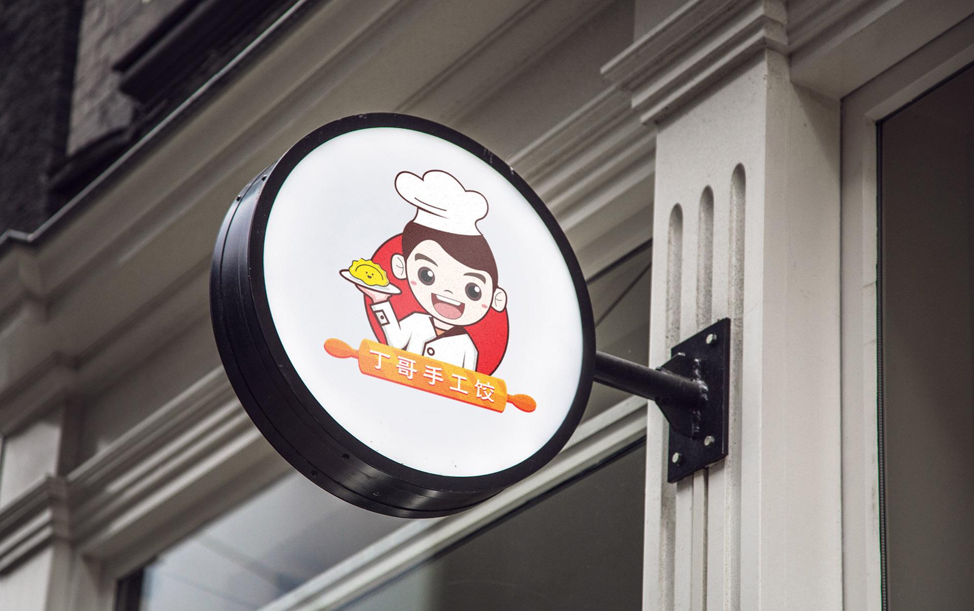 餐饮店VI设计