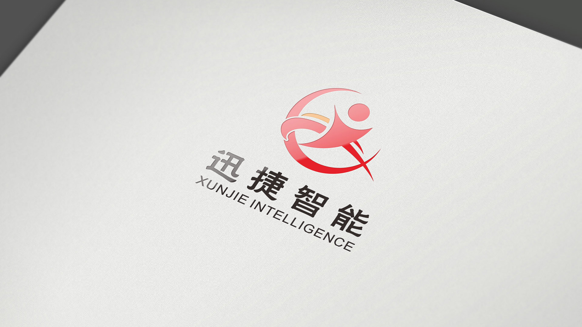 智能设备公司VI设计