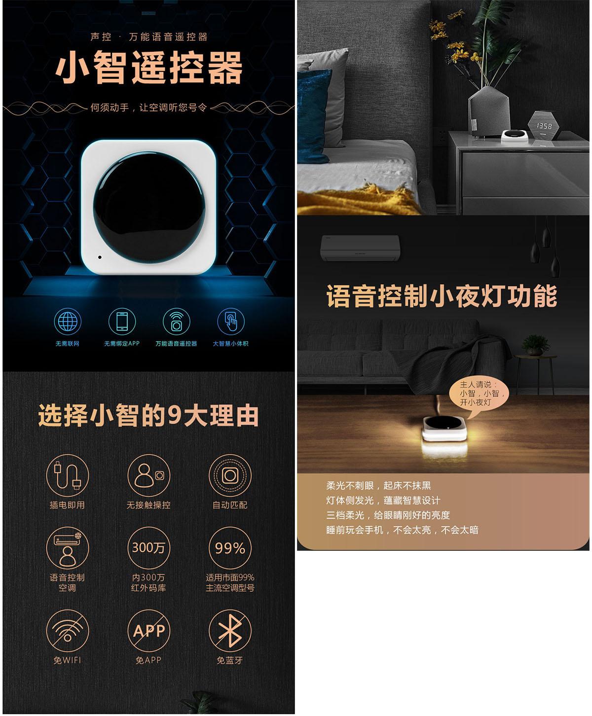电商设计-淘宝详情页