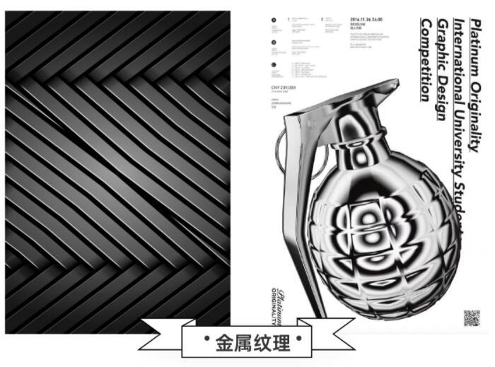 广告设计理念-塑造质感-金属